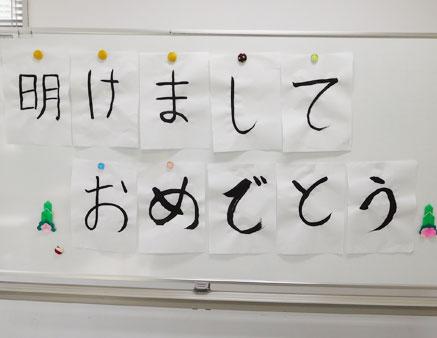 学習者さんが書いた「あけましておめでとう」の文字