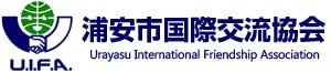 浦安市国際交流協会