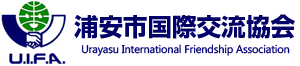浦安市国際交流協会(公式サイト)