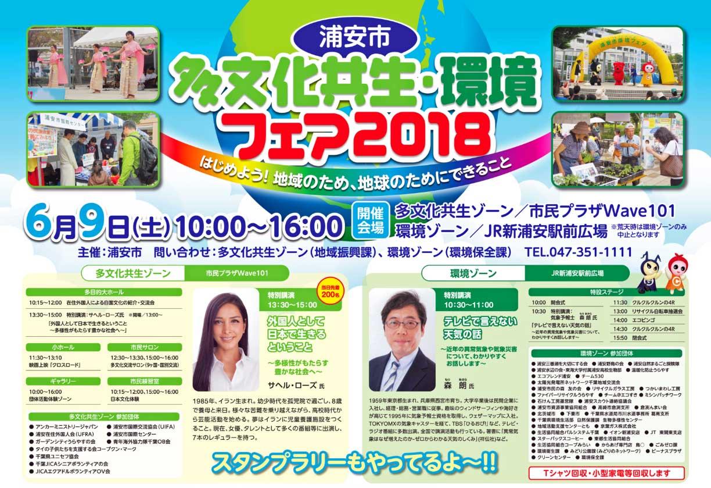 浦安市多文化共生・環境フェア2018チラシ