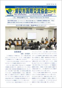 浦安市国際交流協会ニュース (UIFAニュース) 2018年7月号 No.126