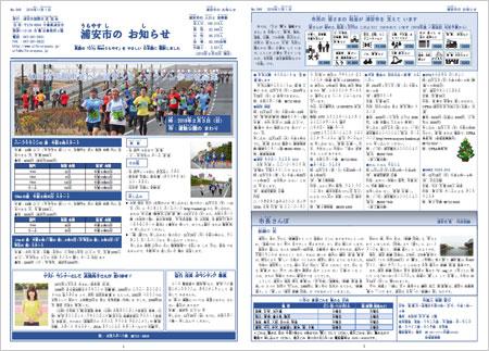 浦安市のおしらせ「やさしいにほんご」11月1日号No.049