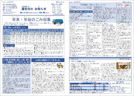 浦安市のおしらせ(やさしいにほんご)12月1日号No.050