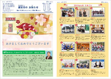 浦安市のおしらせ(やさしいにほんご)1月1日号No.051