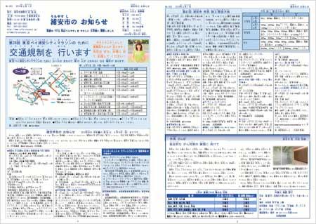 浦安市のおしらせ(やさしいにほんご)2月1日号No.052