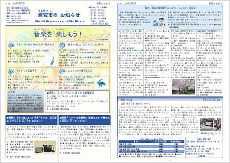 浦安市のおしらせ(やさしいにほんご)3月1日号No.053