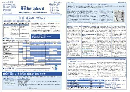 浦安市のおしらせ(やさしいにほんご)4月1日号No.054