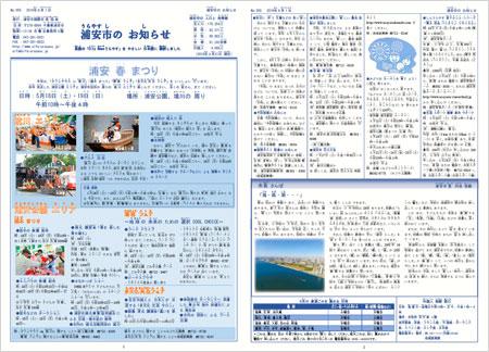浦安市のおしらせ(やさしいにほんご)5月1日号No.055