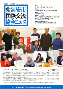 浦安市国際交流協会ニュース 2019年4月号 No.129