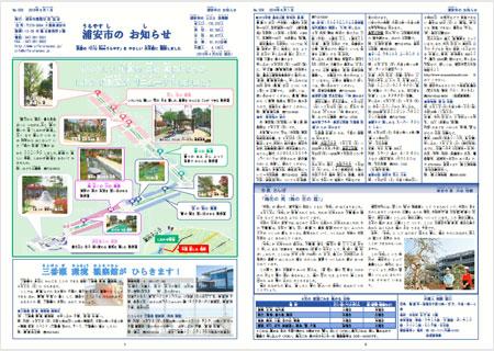 浦安市のおしらせ(やさしいにほんご)6月1日号No.056