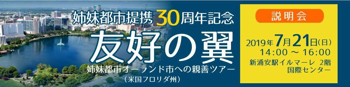 姉妹都市提携30周年記念「友好の翼」親善ツアー説明会