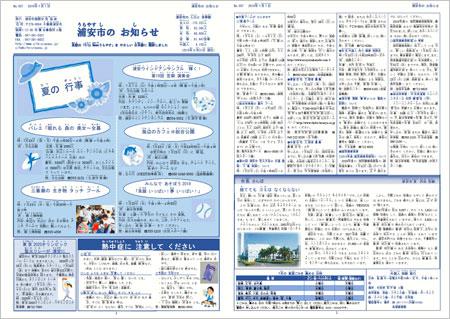 浦安市のおしらせ(やさしいにほんご)7月1日号No.057