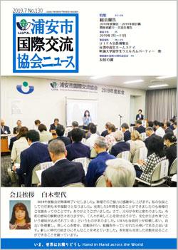 浦安市国際交流協会ニュース 2019年7月号 No.130