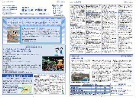 浦安市のおしらせ(やさしいにほんご)8月1日号No.058