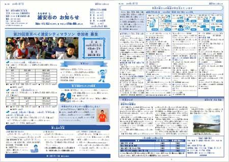 浦安市のおしらせ(やさしいにほんご)11月1日号No.061