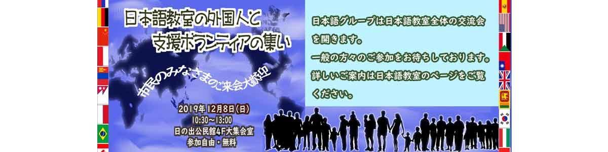 日本語教室の外国人と支援ボランティアの集い