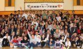 日本語教室全体の交流会を開きます(2019年12月8日開催)