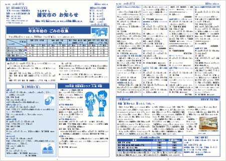 浦安市のおしらせ(やさしいにほんご)12月1日号No.062
