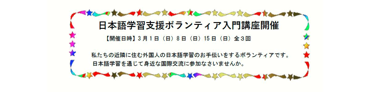 日本語学習支援ボランティア入門講座