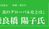 奈良橋 陽子氏 講演会「令和時代、真のグローバル化とは」(2020年3月28日開催)※中止となりました