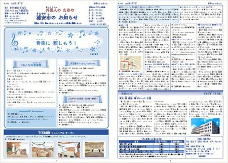 浦安市のおしらせ(やさしいにほんご)3月1日号No.065