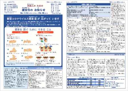 浦安市のおしらせ(やさしいにほんご)4月1日号No.066