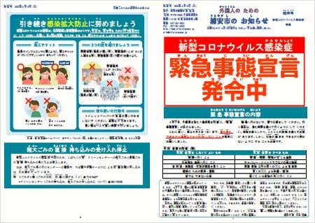 浦安市のおしらせ(やさしいにほんご)4月16日【特集号】