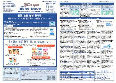 浦安市のおしらせ(やさしいにほんご)5月1日号No.067