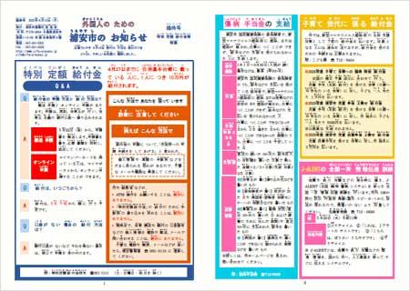 浦安市のおしらせ(やさしいにほんご)5月18日号【臨時号】】