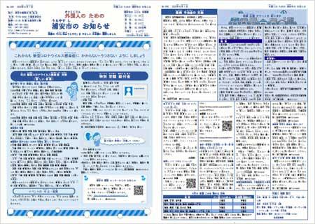 浦安市のおしらせ(やさしいにほんご)6月1日号No.068