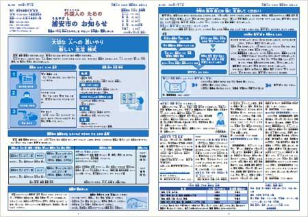 浦安市のおしらせ(やさしいにほんご)7月1日号No.069