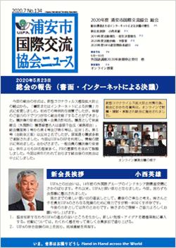 浦安市国際交流協会ニュース 2020年7月号 No.134