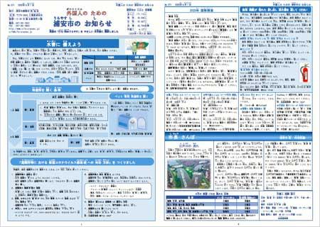 浦安市のおしらせ(やさしいにほんご)9月1日号No.071