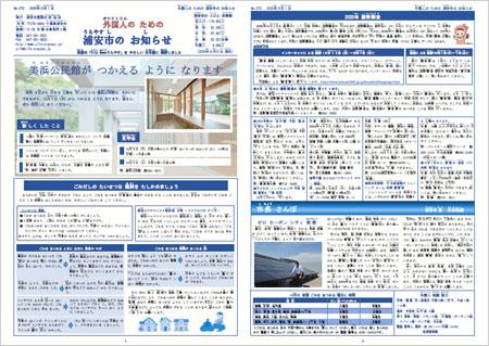 浦安市のおしらせ(やさしいにほんご)10月1日号No.072