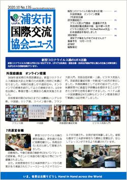 浦安市国際交流協会ニュース 2020年10月号 No.135