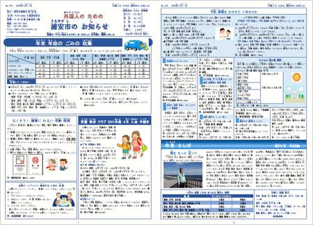 浦安市のおしらせ(やさしいにほんご)12月1日号No.074