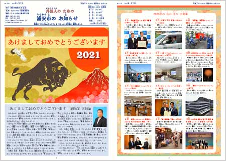浦安市のおしらせ(やさしいにほんご)1月1日号No.075
