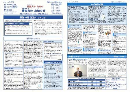 浦安市のおしらせ(やさしいにほんご)2月1日号No.076