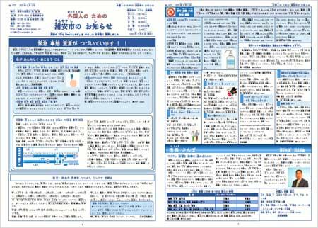 浦安市のおしらせ(やさしいにほんご)3月1日号No.077