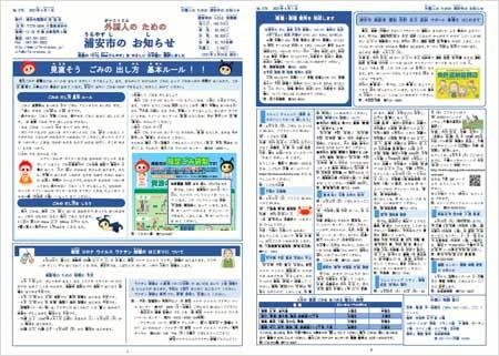 浦安市のおしらせ(やさしいにほんご)4月1日号No.078