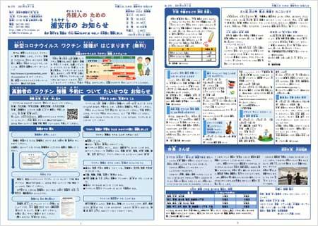 浦安市のおしらせ(やさしいにほんご)5月1日号No.079