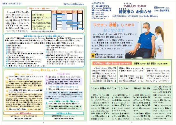 浦安市のおしらせ(やさしいにほんご)6月4日 新型コロナウイルスワクチン接種特集号