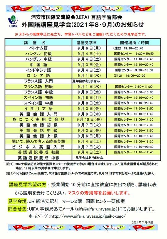 外国語講座見学会(2021年8・9月)のお知らせ